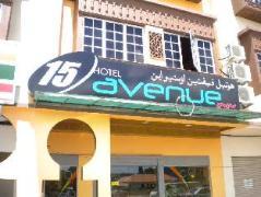 Hotel Fifteen Avenue Inn | Malaysia Hotel Discount Rates
