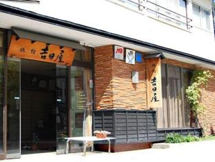 /yoshidaya-ryokan-hotel/hotel/yamagata-jp.html?asq=jGXBHFvRg5Z51Emf%2fbXG4w%3d%3d
