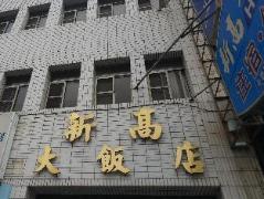 Hotel in Taiwan | Shin Kao Hotel