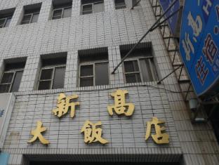 /shin-kao-hotel/hotel/chiayi-tw.html?asq=vrkGgIUsL%2bbahMd1T3QaFc8vtOD6pz9C2Mlrix6aGww%3d