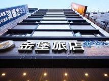 Jin Bao Hotel: exterior