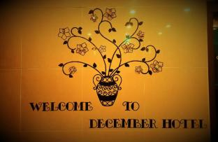 /goodstay-december-hotel/hotel/jeju-island-kr.html?asq=jGXBHFvRg5Z51Emf%2fbXG4w%3d%3d