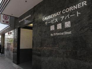 Causeway Corner Hong Kong - Entrance