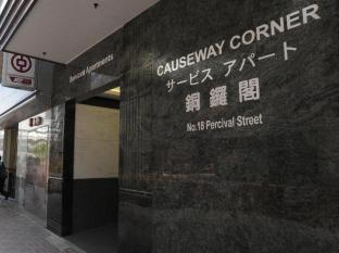 Causeway Corner Hong Kong - Intrare