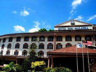 /hotel-seri-malaysia-genting-highlands/hotel/genting-highlands-my.html?asq=jGXBHFvRg5Z51Emf%2fbXG4w%3d%3d