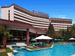/citic-hotel-beijing-airport/hotel/beijing-cn.html?asq=jGXBHFvRg5Z51Emf%2fbXG4w%3d%3d