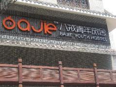 Bajie Youth Hostel | Hotel in Zhangjiajie
