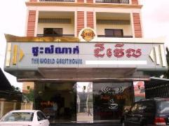 The World Guesthouse Cambodia