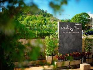 Samkong Place Phuket - Exterior