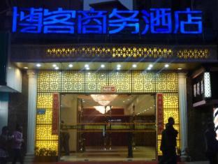Guangzhou Blog Hotel