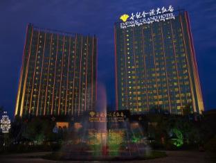 /empark-grand-hotel-xishuangbanna/hotel/xishuangbanna-cn.html?asq=jGXBHFvRg5Z51Emf%2fbXG4w%3d%3d
