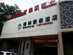 Green Tree Inn Xian Li Jia Village Express