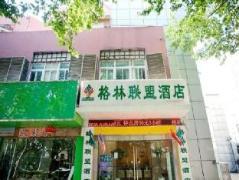 GreenTree Alliance Nanjing Hanzhongmeng Subway Station Hotel | Hotel in Nanjing