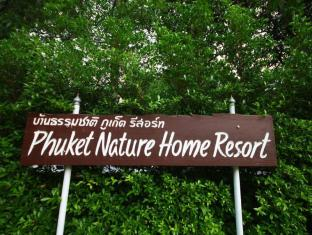 Phuket Nature Home Resort at Naiyang Beach Phuket - Wejście