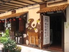 Tang House Melaka | Malaysia Hotel Discount Rates
