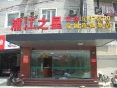 Pujiang Star Inn Shanghai Guangxin Road Branch | Hotel in Shanghai