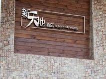 Sunny Day Hotel, Mong Kok: exterior