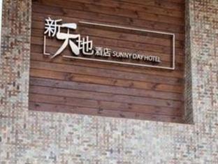 Sunny Day Hotel, Mong Kok Hongkong - Hotellet udefra