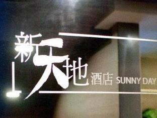 Sunny Day Hotel, Mong Kok Hongkong - Hotellet indefra