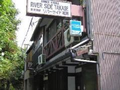Hotel in Japan   Riverside Takase