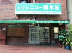 Hotel New Tochigiya Japan