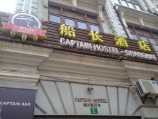 Captain Hostel-Fu Zhou Rd Branch Shanghai Shanghai - Exterior