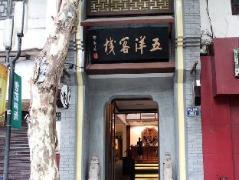 Wuyang Star Inns & Hotels Hangzhou Yujie Branch   Hotel in Hangzhou