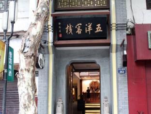 /ko-kr/wuyang-star-inns-hotels-hangzhou-yujie-branch/hotel/hangzhou-cn.html?asq=vrkGgIUsL%2bbahMd1T3QaFc8vtOD6pz9C2Mlrix6aGww%3d