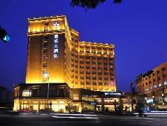 Jiale Grand Hotel | Hotel in Ningbo