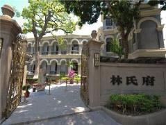 Xiamen Gulangyu Linshifu Gongguan Hotel China