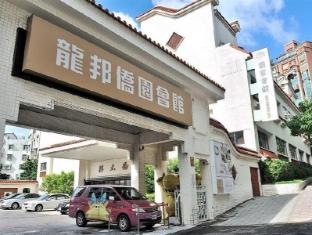 Longbon Resort Beitou Taipei - Entrance