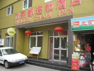 Shindom Inn Chongwenmen