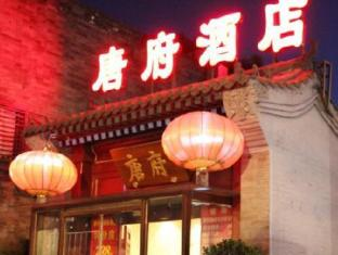 Chinese Culture Holiday Hotel Nanluoguxiang