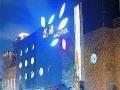 Hotel in Taiwan | Flowers Motel