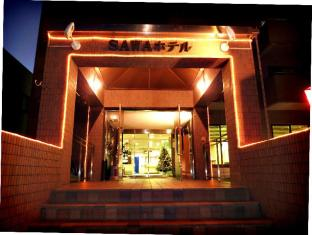 Kawaguchiko Business & Resort SAWA Hotel