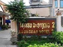 La Ong Dao Hotel 2: exterior