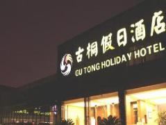 Gu Tong Holiday Hotel | Hotel in Shanghai