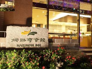 /naruwan-inn/hotel/taitung-tw.html?asq=jGXBHFvRg5Z51Emf%2fbXG4w%3d%3d