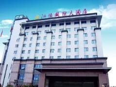 Jiangling International Hotel   Hotel in Nanjing