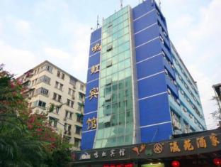 Guangzhou Minghong Hotel (Xiwan Branch)