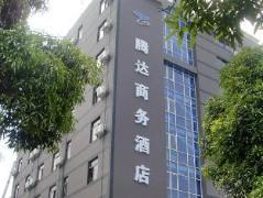 Tenda Hotel (former Meihua Hotel)   Hotel in Zhuhai