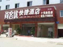 Thankyou99 Hotel Shiyan Fangxian | China Budget Hotels