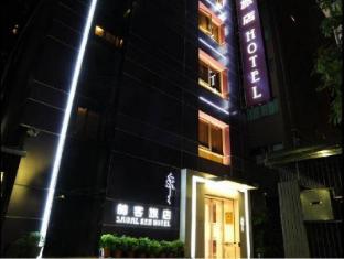 Saual Keh Hotel Taipei - Exterior