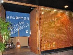 Dyeing and Hostel Nakashimaya - Japan Hotels Cheap