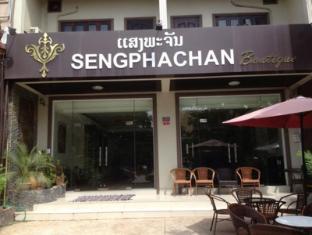 Sengprachan Boutique Hotel Vientián - Entrada