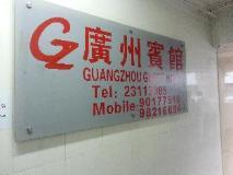 Guangzhou Guest House: