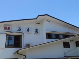 萬壽屋旅館