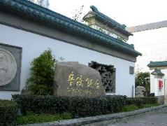 Suzhou Overseas Chinese Hotel | Hotel in Suzhou