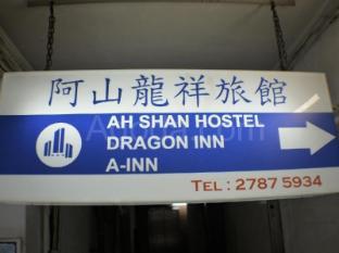 Ah Shan Hostel Hong Kong - Bahagian Luar Hotel