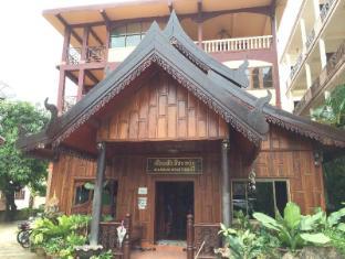 Sisavang Guest House